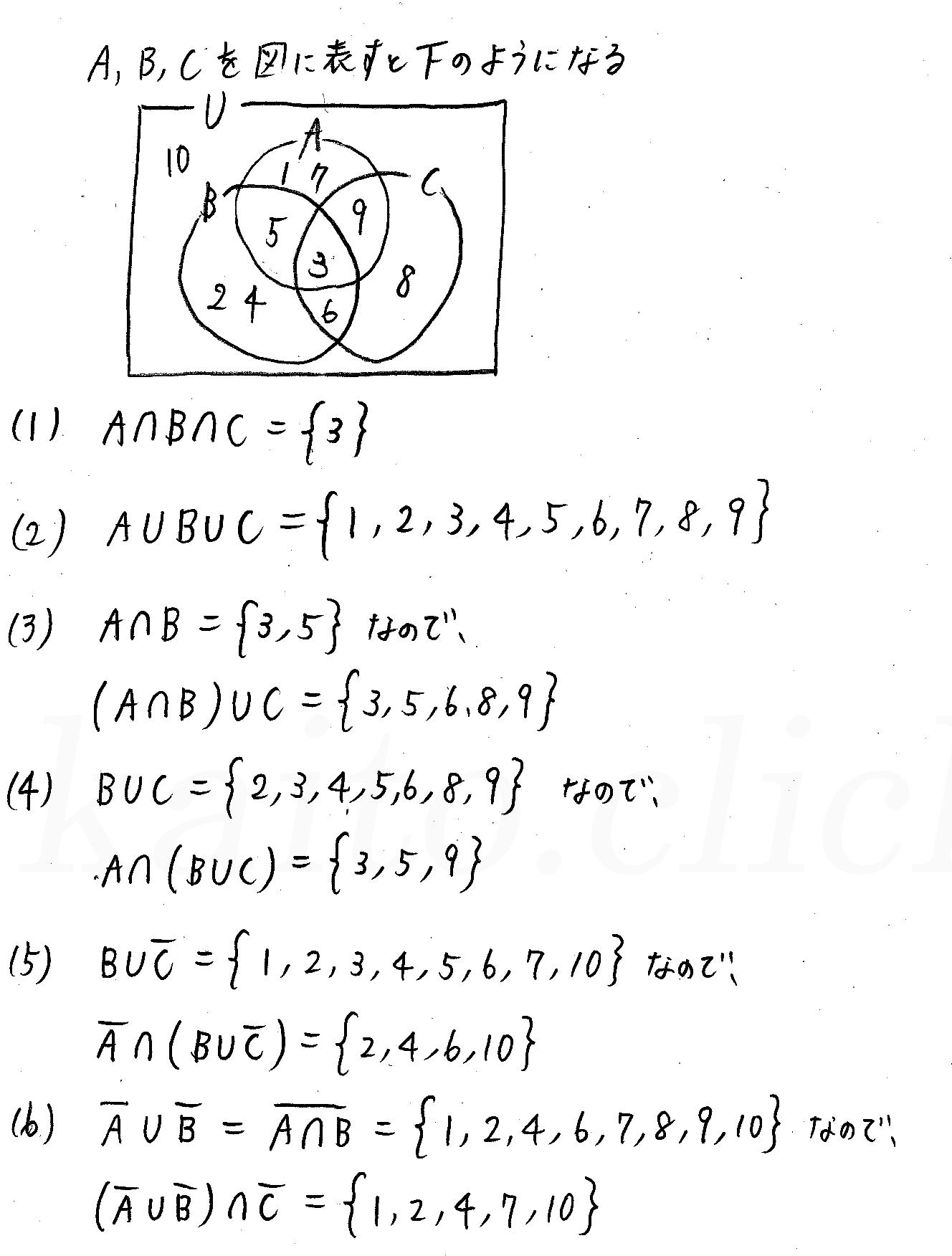 3TRIAL数学Ⅰ-94解答
