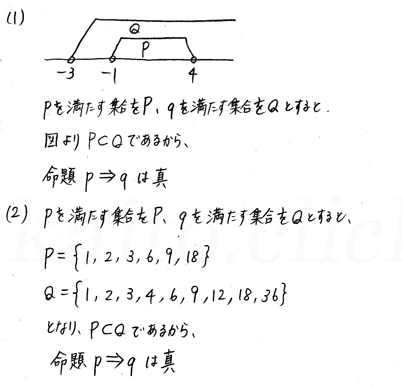 3TRIAL数学Ⅰ-97解答