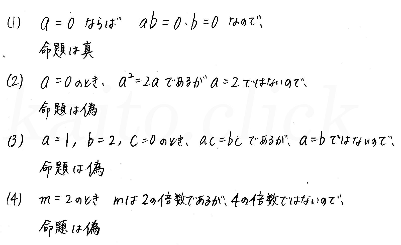 3TRIAL数学Ⅰ-98解答