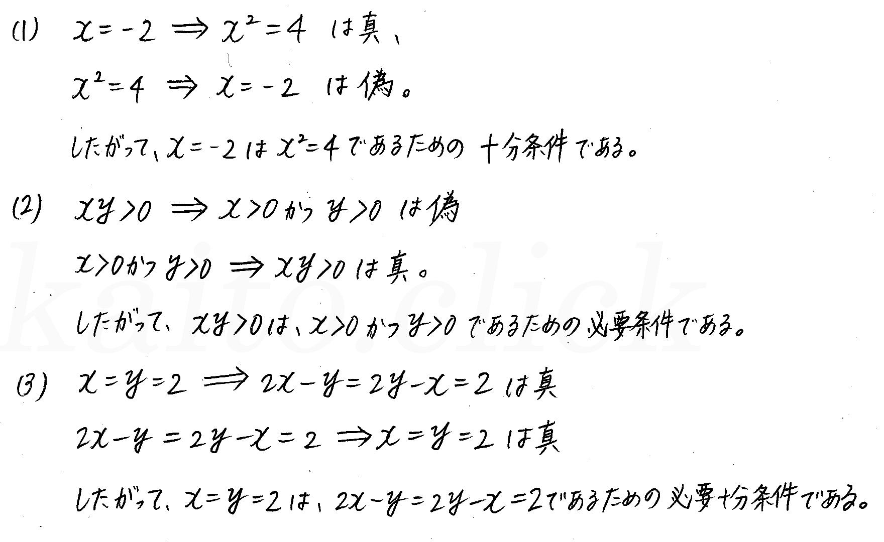 3TRIAL数学Ⅰ-99解答