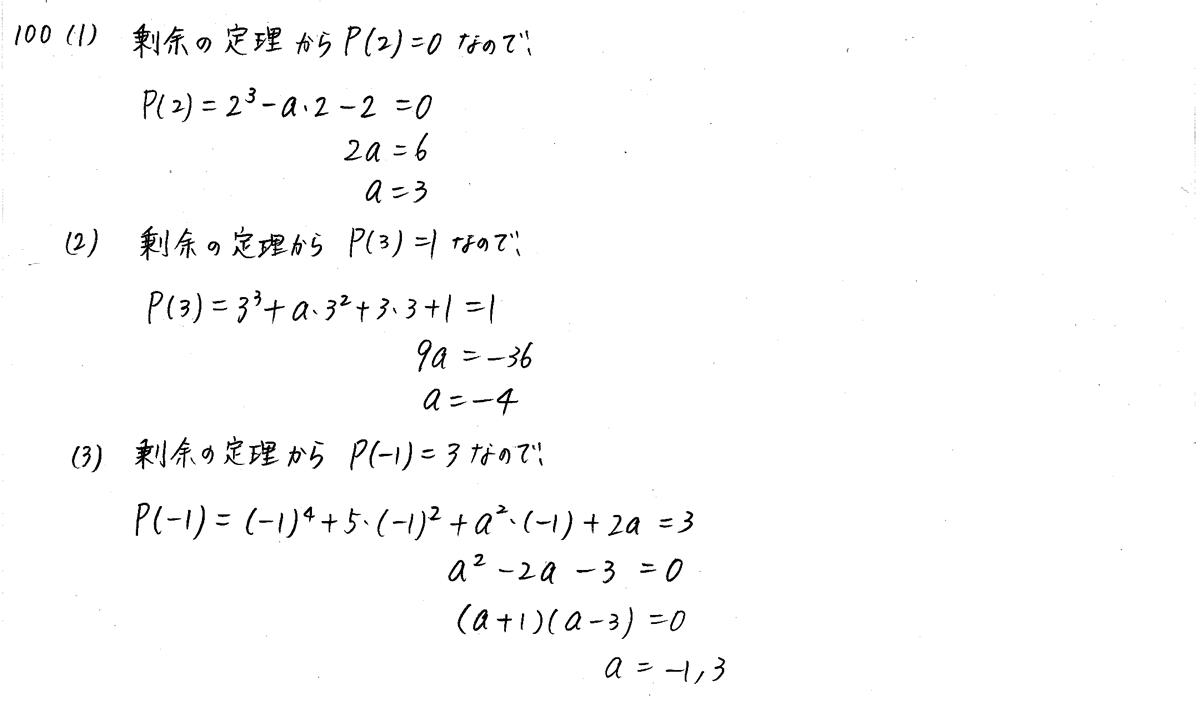 3TRIAL数学2-100解答
