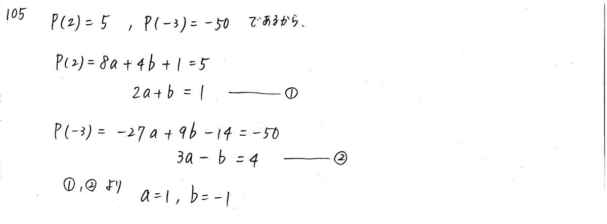 3TRIAL数学2-105解答