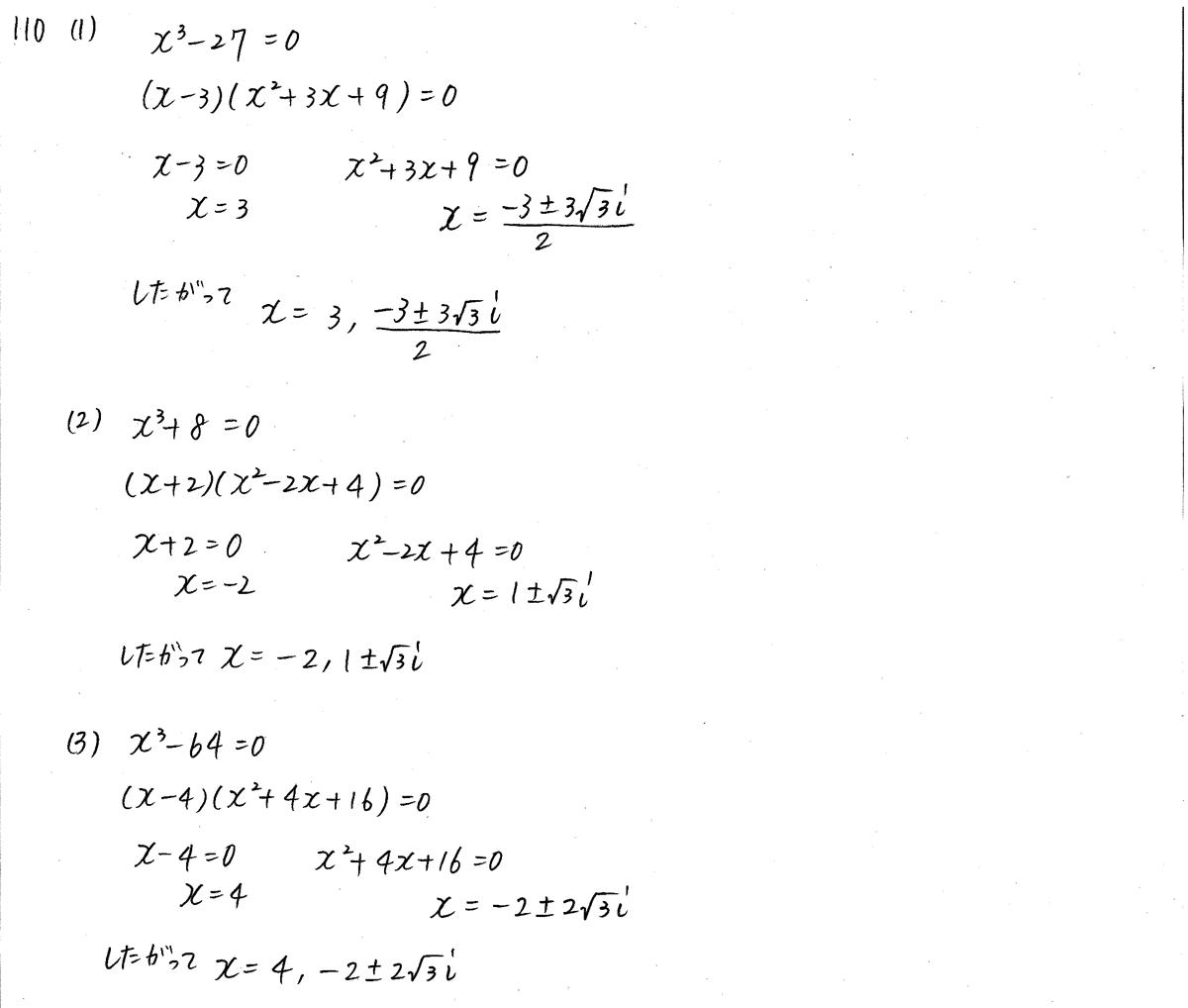 3TRIAL数学2-110解答