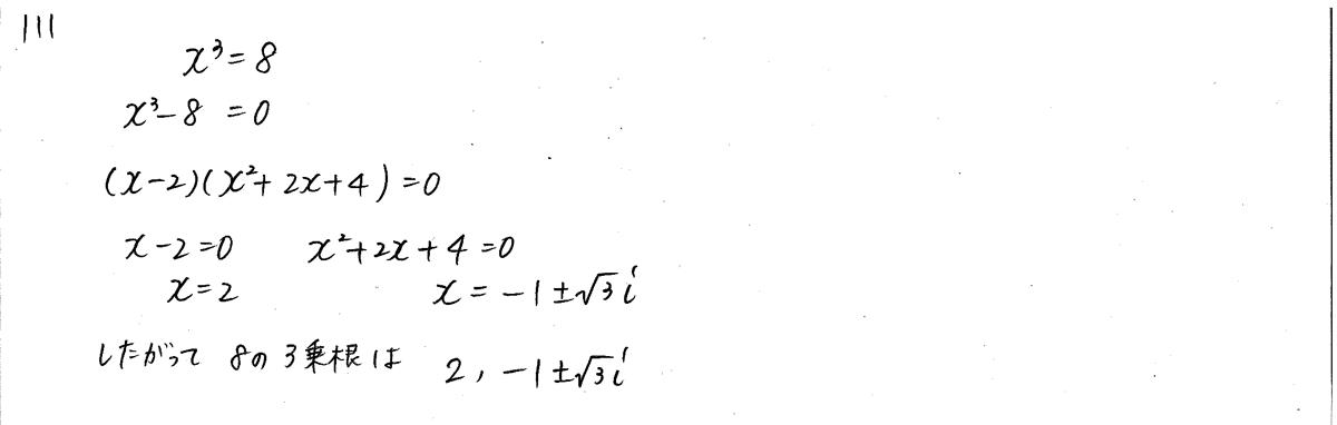3TRIAL数学2-111解答