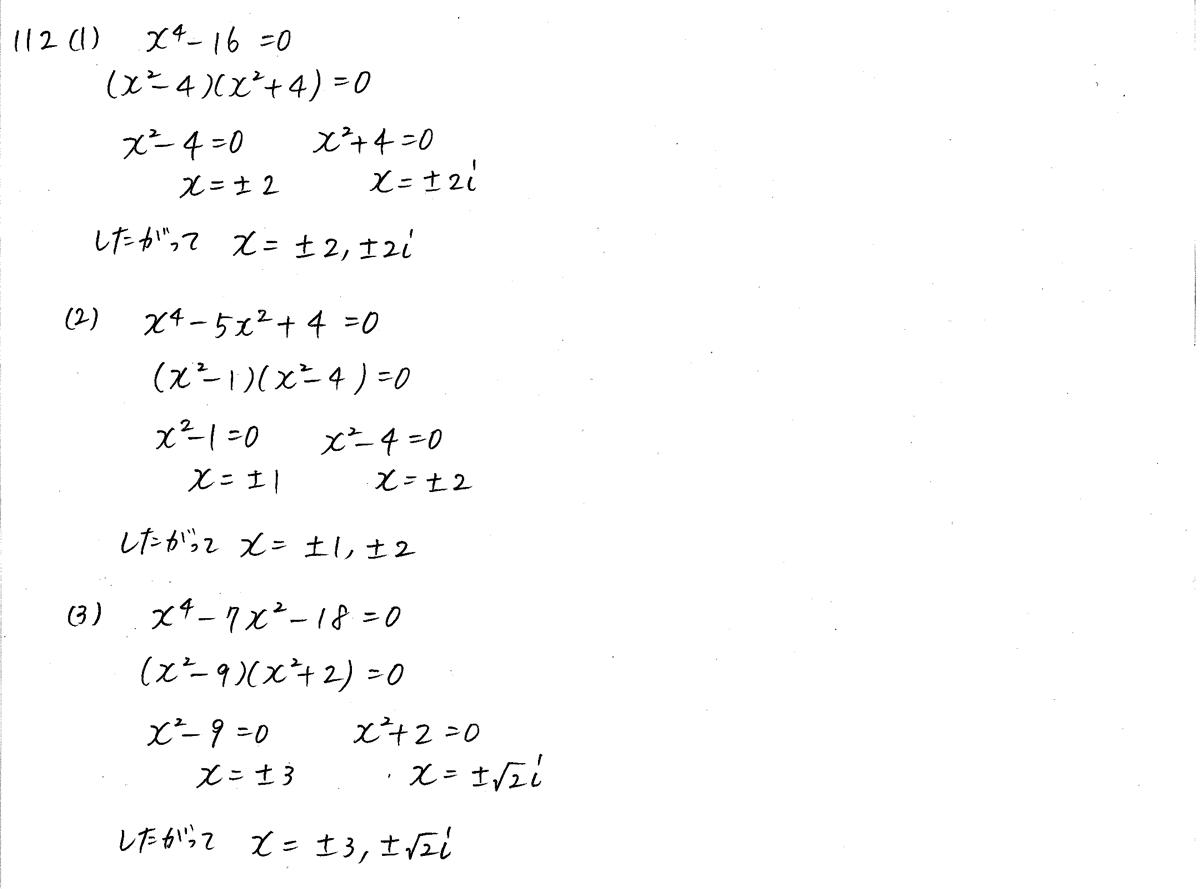 3TRIAL数学2-112解答