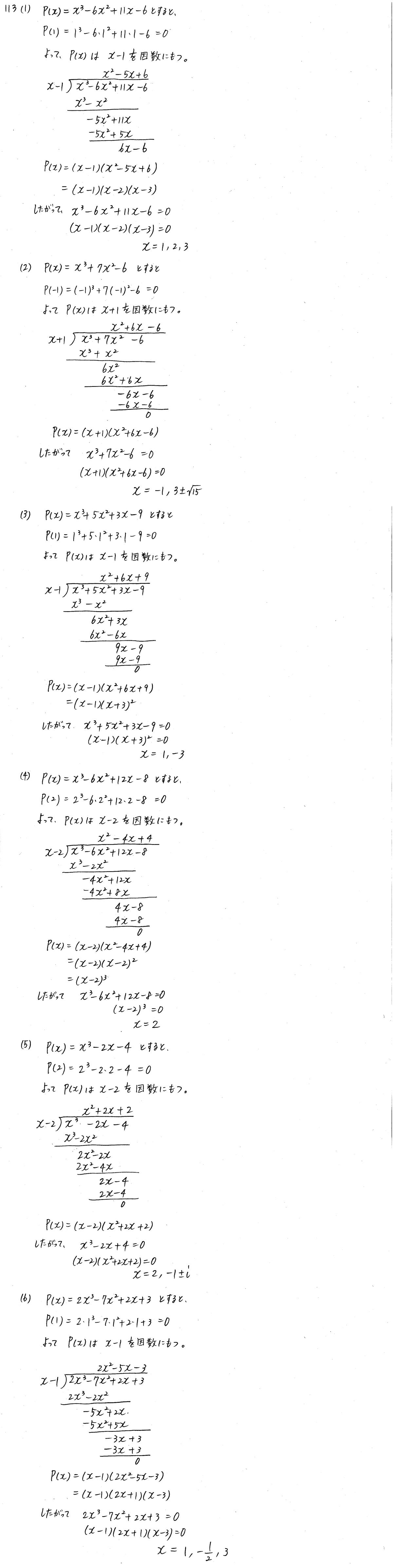 3TRIAL数学2-113解答