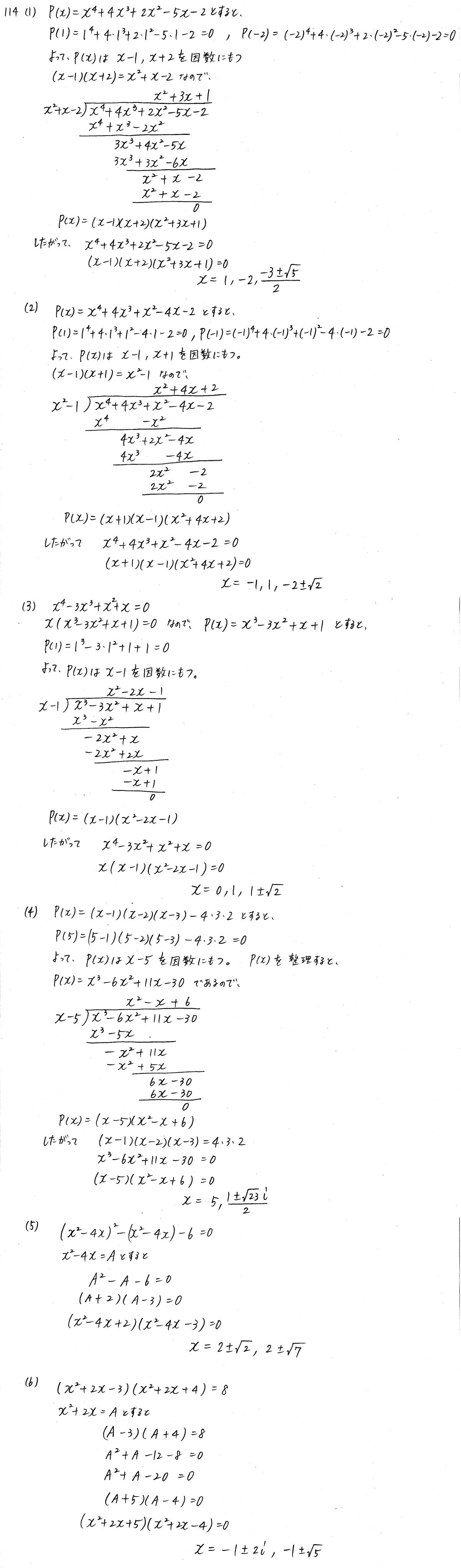 3TRIAL数学2-114解答