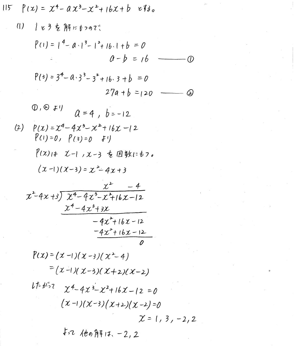 3TRIAL数学2-115解答
