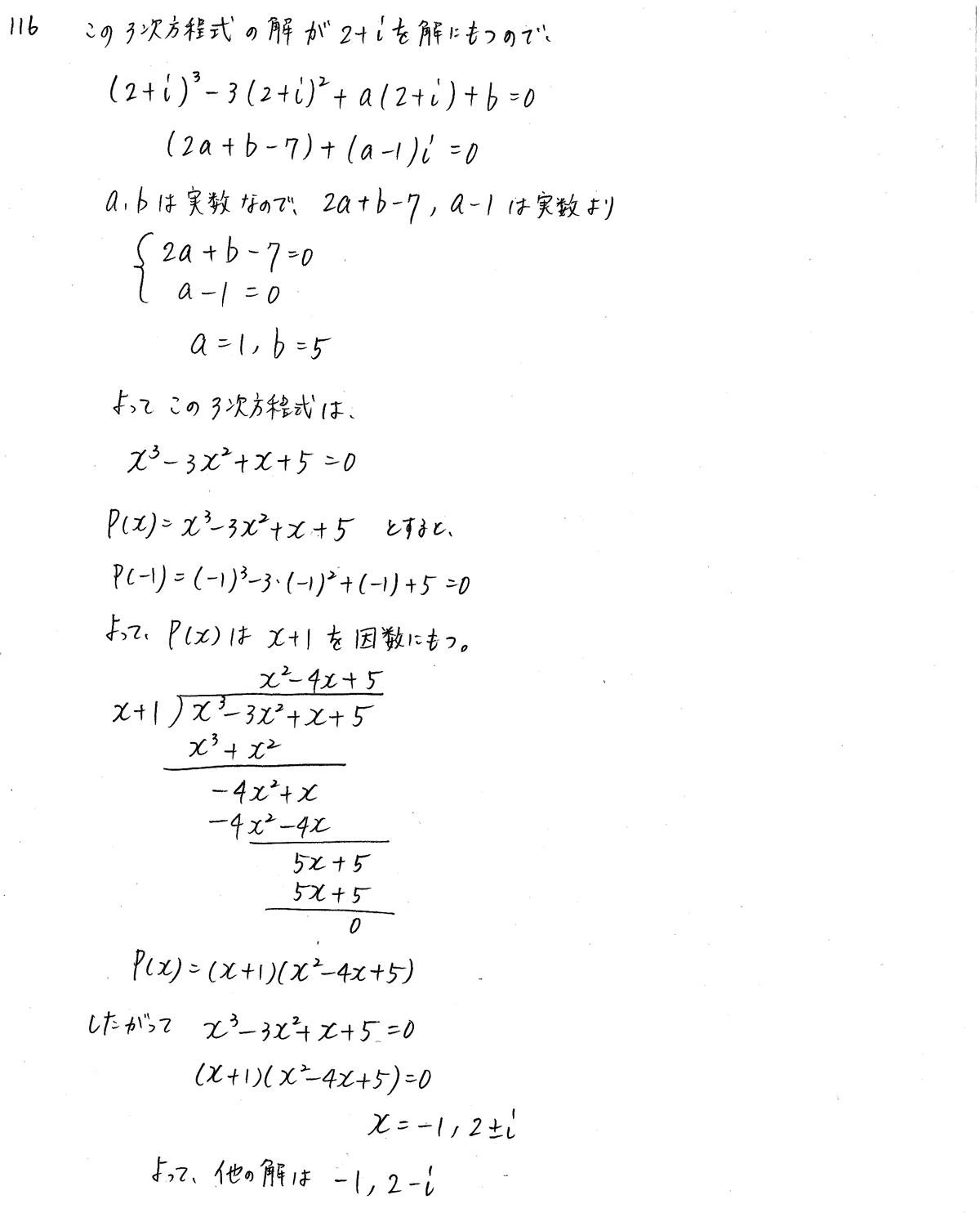 3TRIAL数学2-116解答