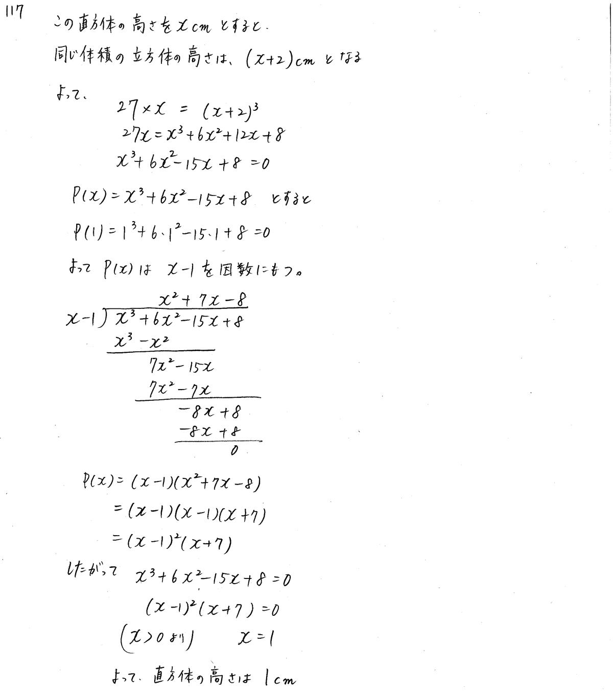 3TRIAL数学2-117解答