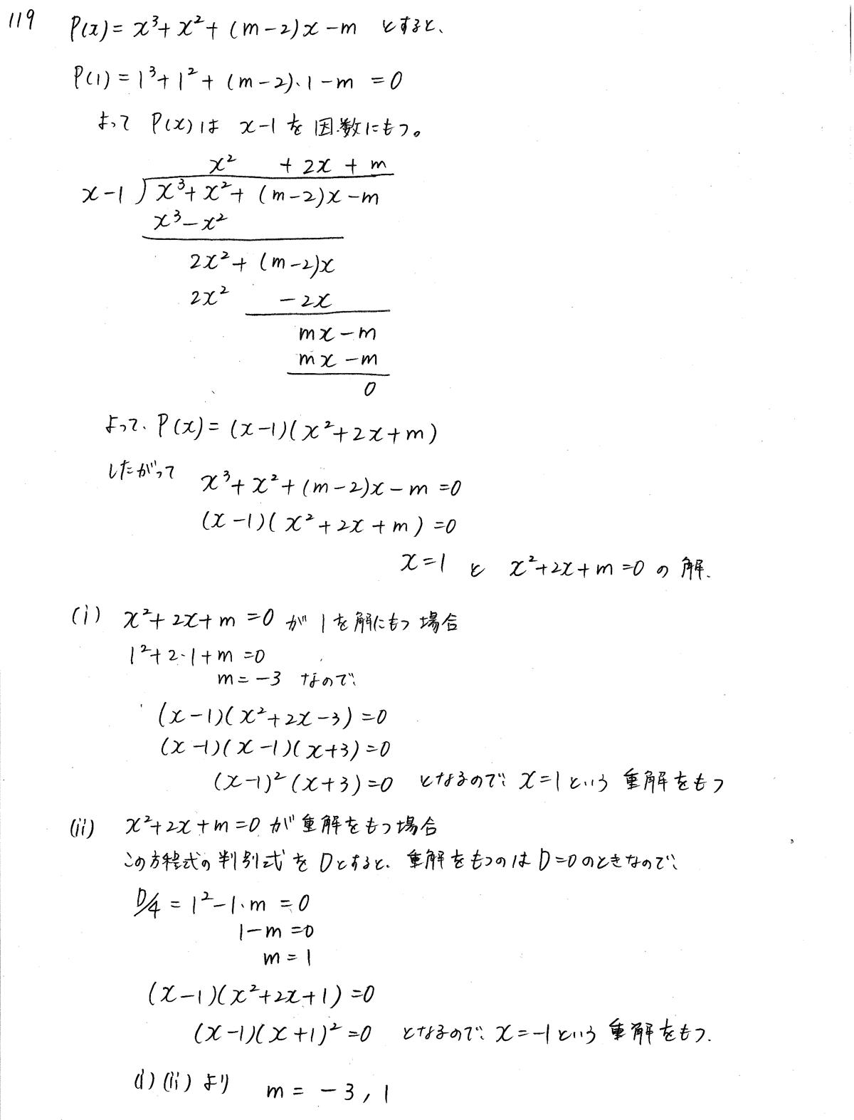 3TRIAL数学2-119解答