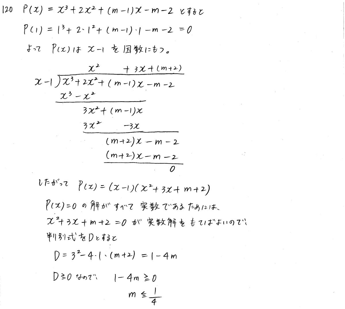3TRIAL数学2-120解答