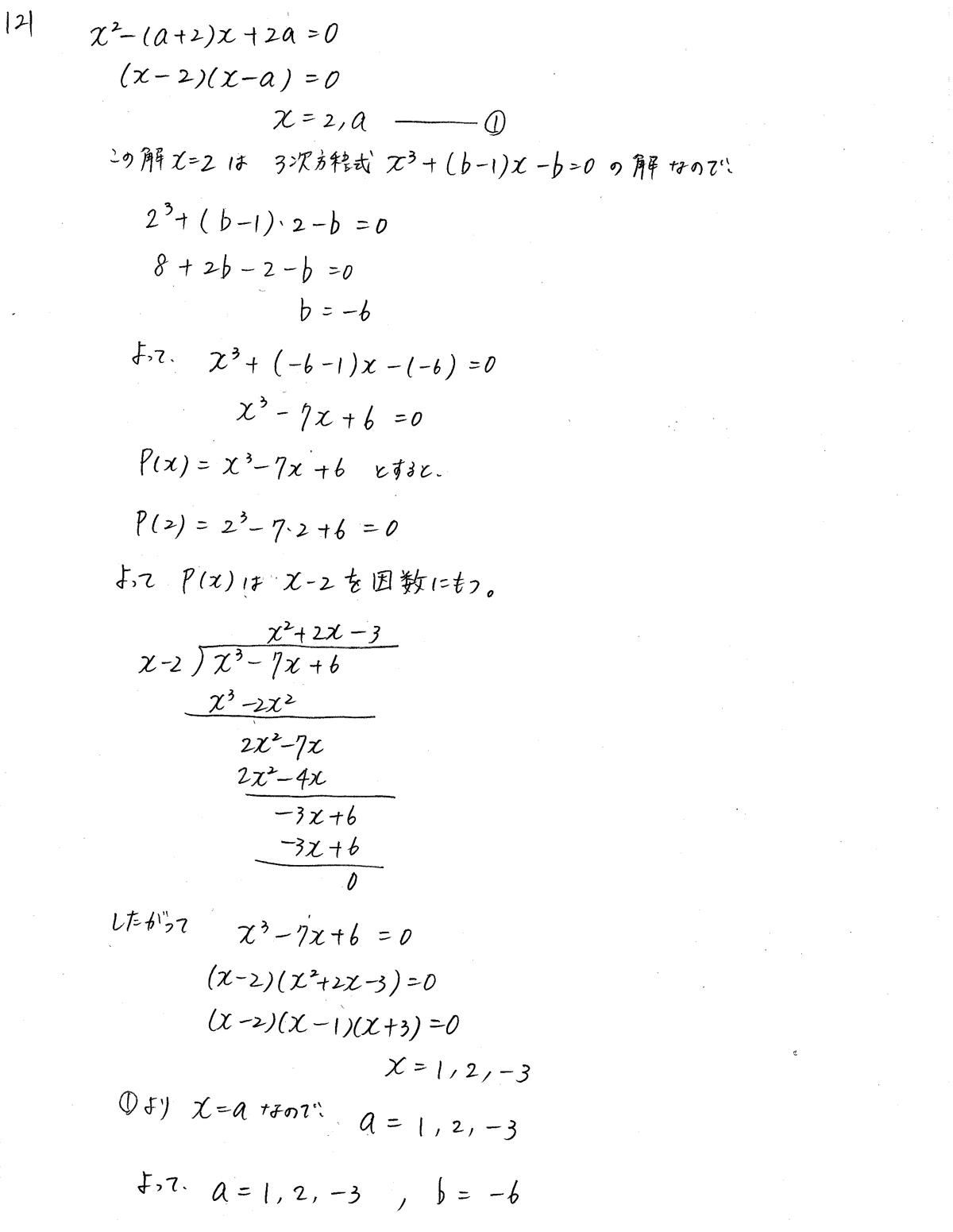 3TRIAL数学2-121解答