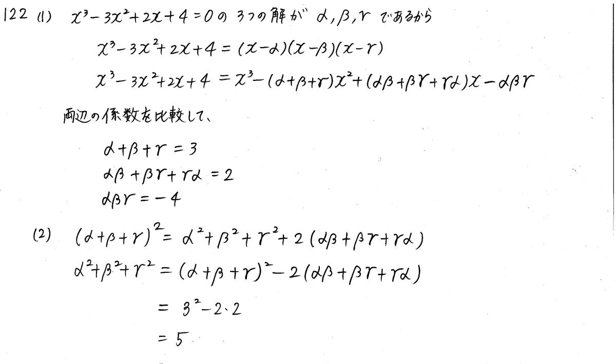 3TRIAL数学2-122解答