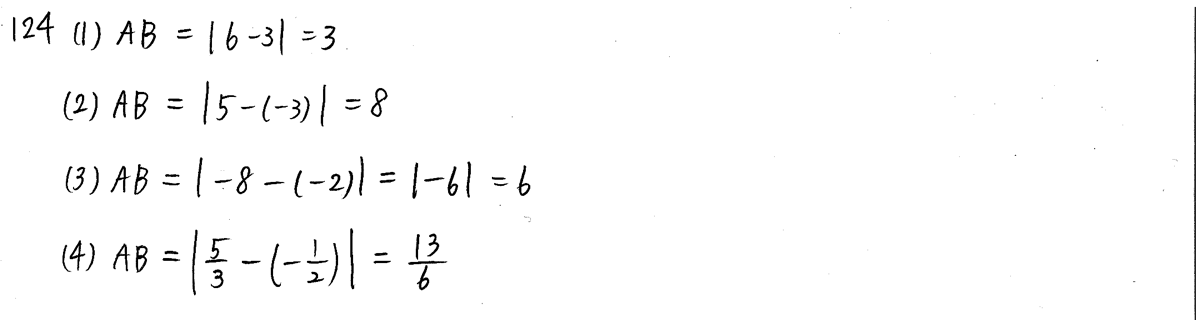 3TRIAL数学2-124解答