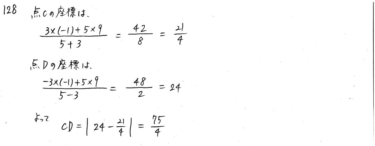 3TRIAL数学2-128解答