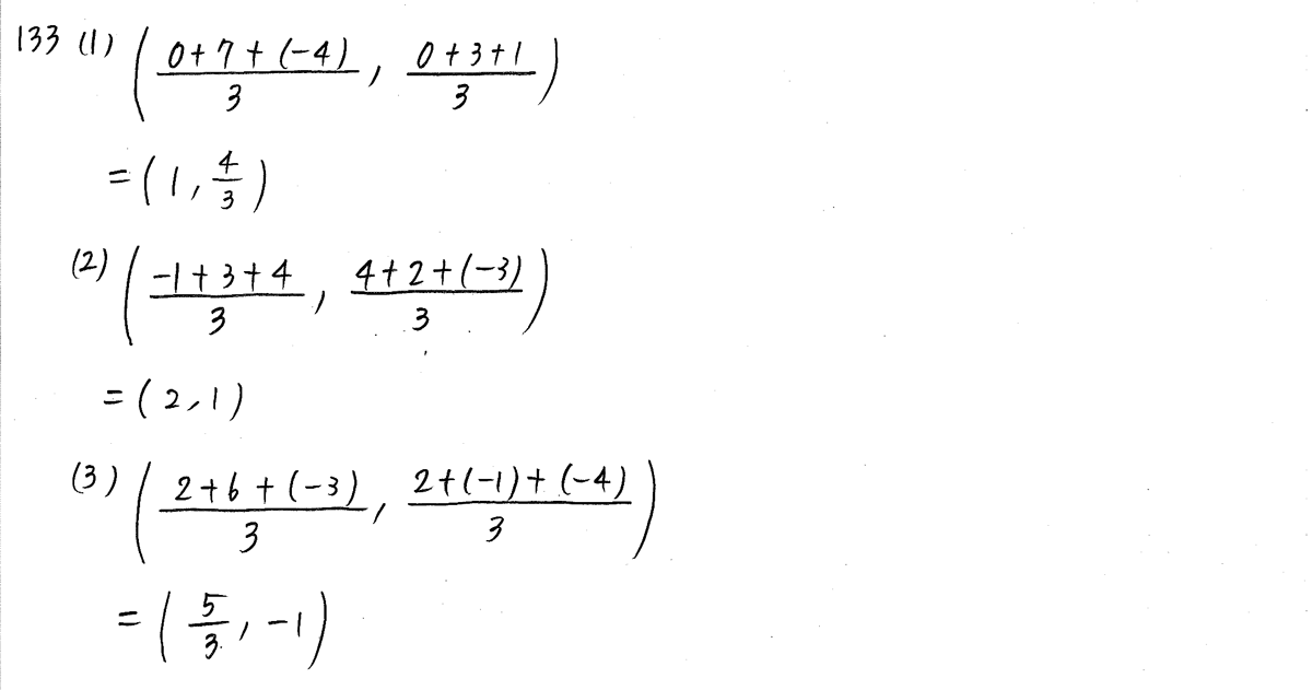 3TRIAL数学2-133解答