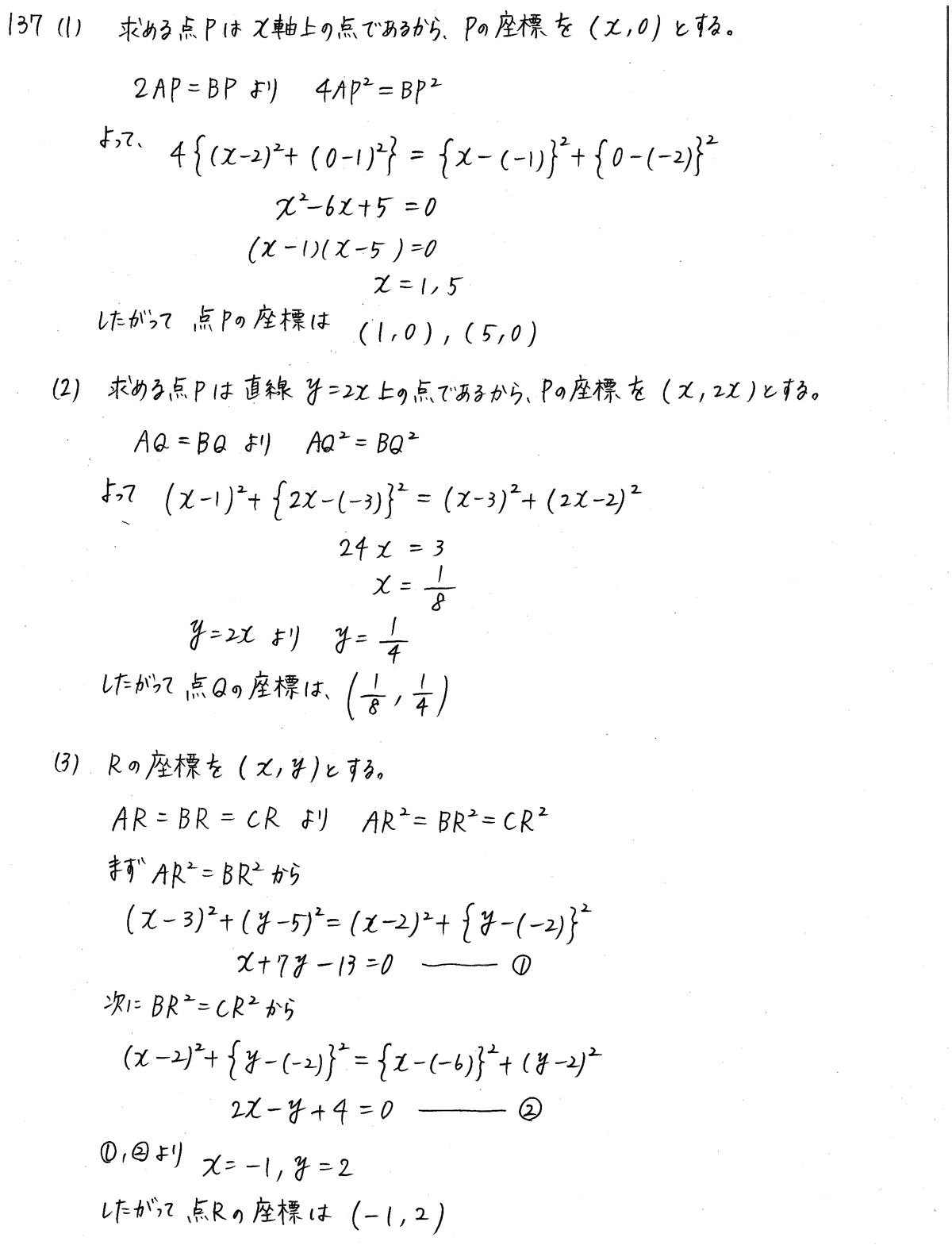 3TRIAL数学2-137解答