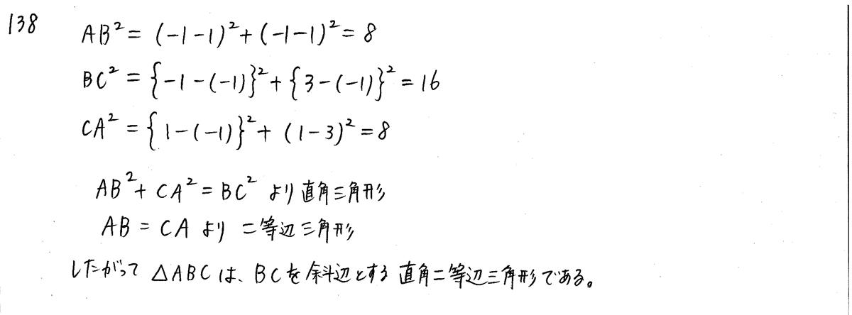 3TRIAL数学2-138解答