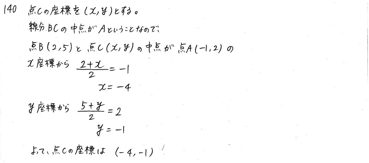 3TRIAL数学2-140解答