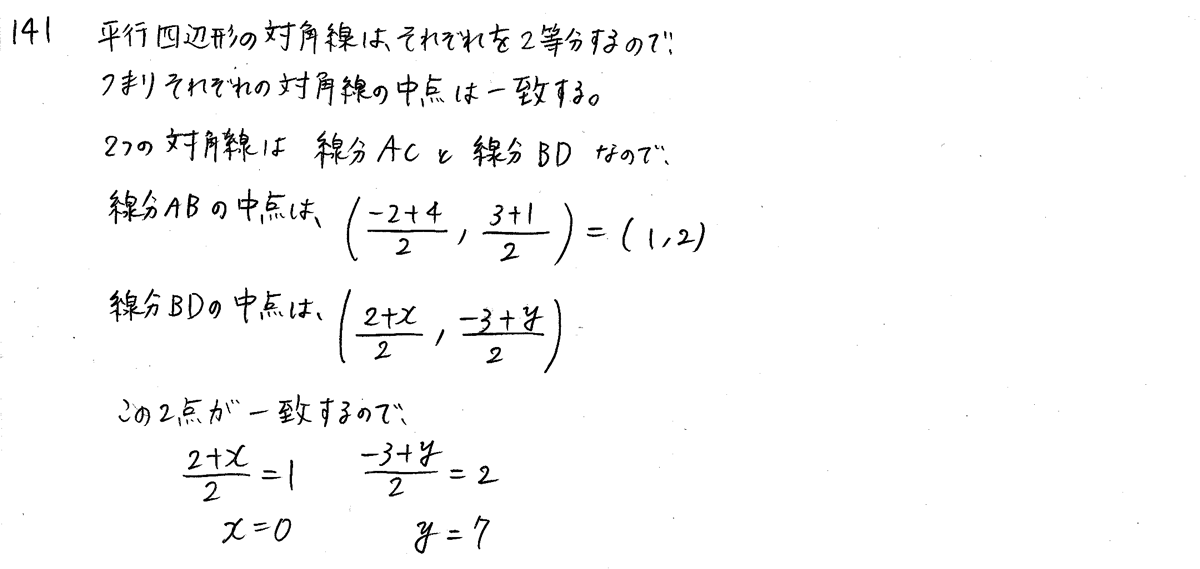 3TRIAL数学2-141解答