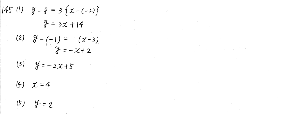 3TRIAL数学2-145解答