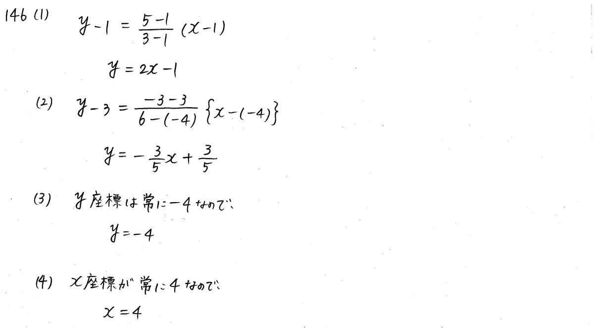 3TRIAL数学2-146解答