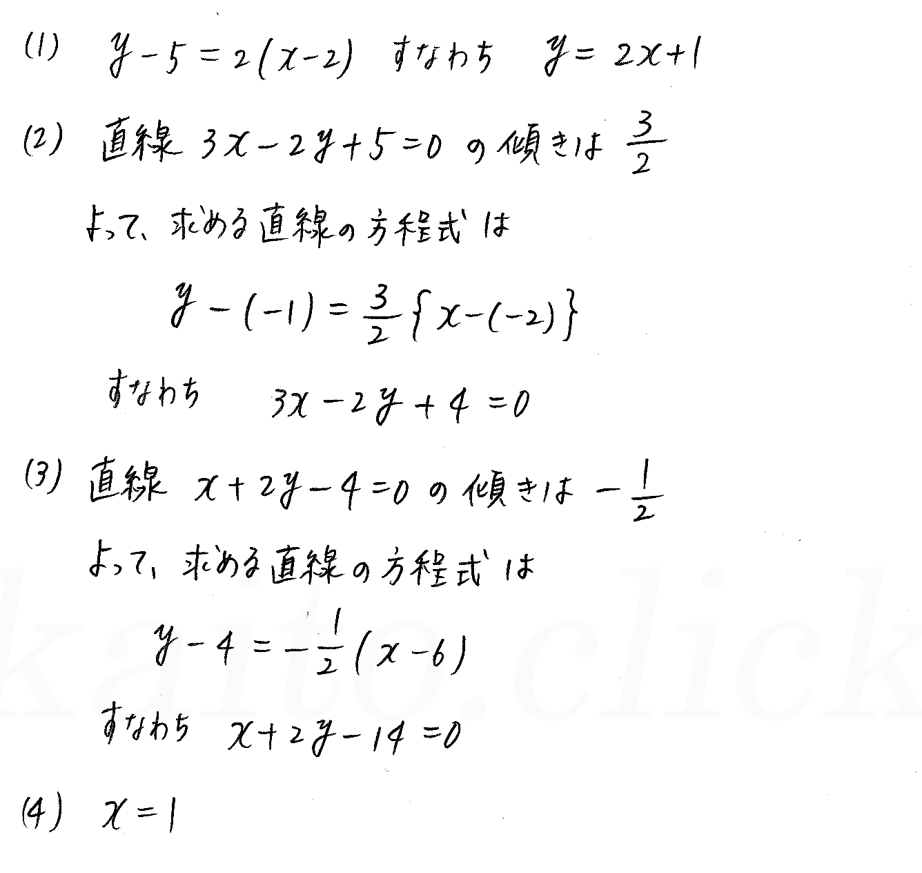 3TRIAL数学2-150解答
