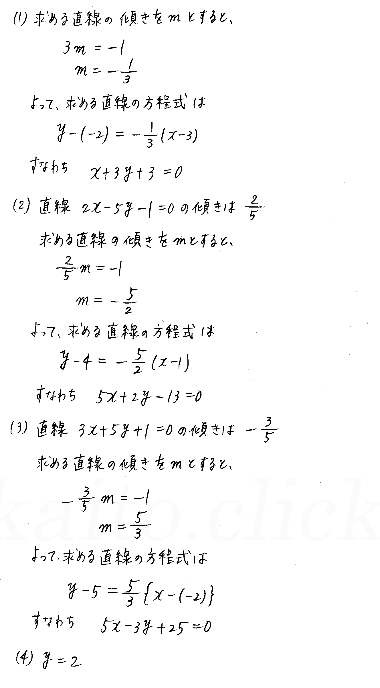 3TRIAL数学2-151解答