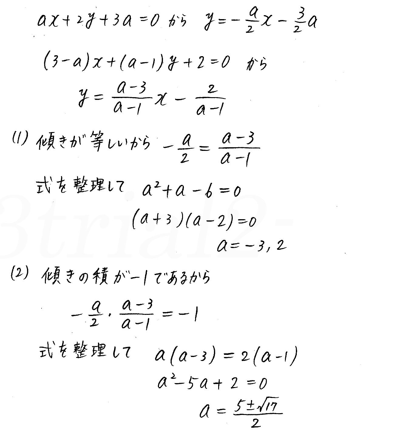 3TRIAL数学2-154解答