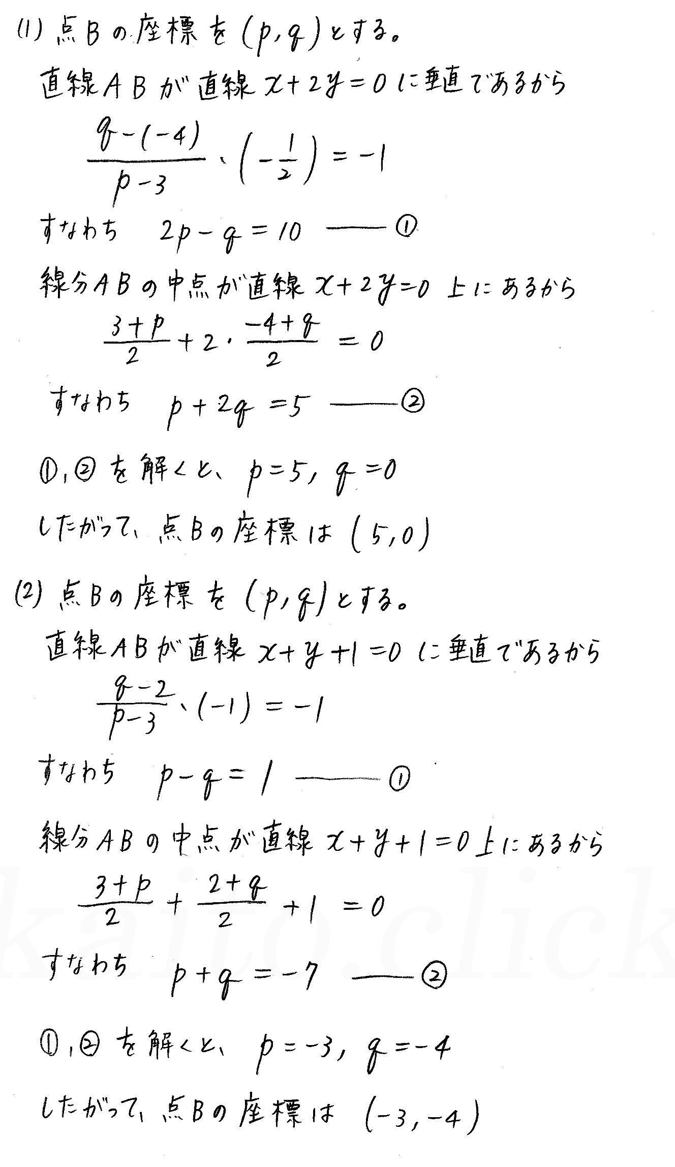 3TRIAL数学2-158解答