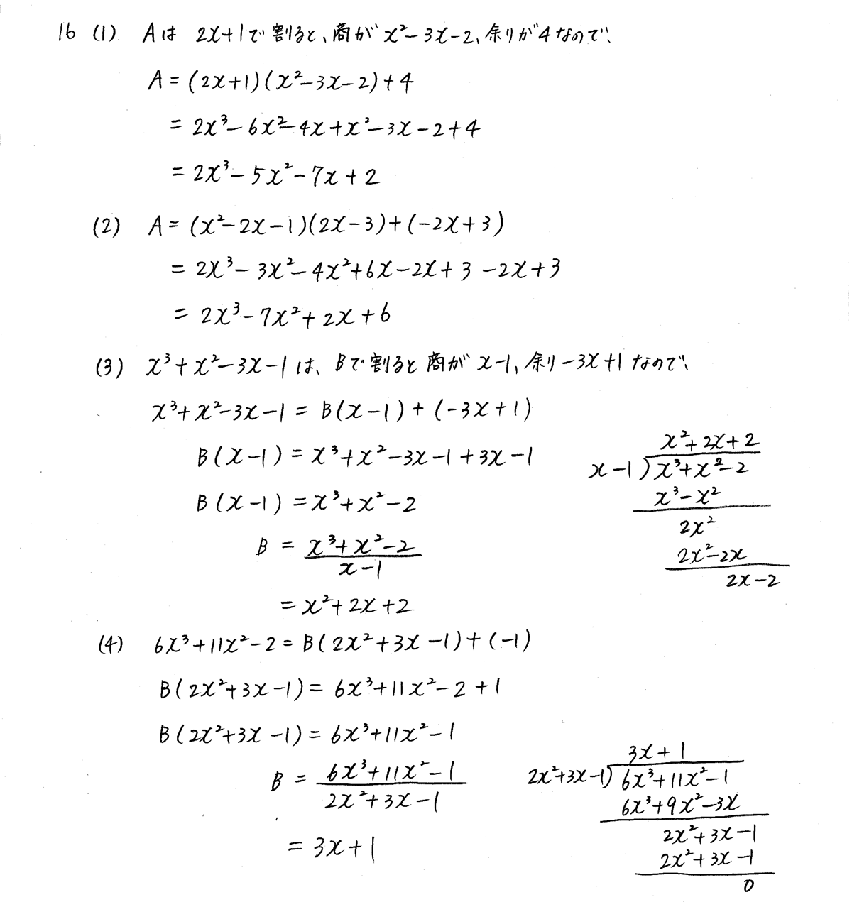 3TRIAL数学2-16解答