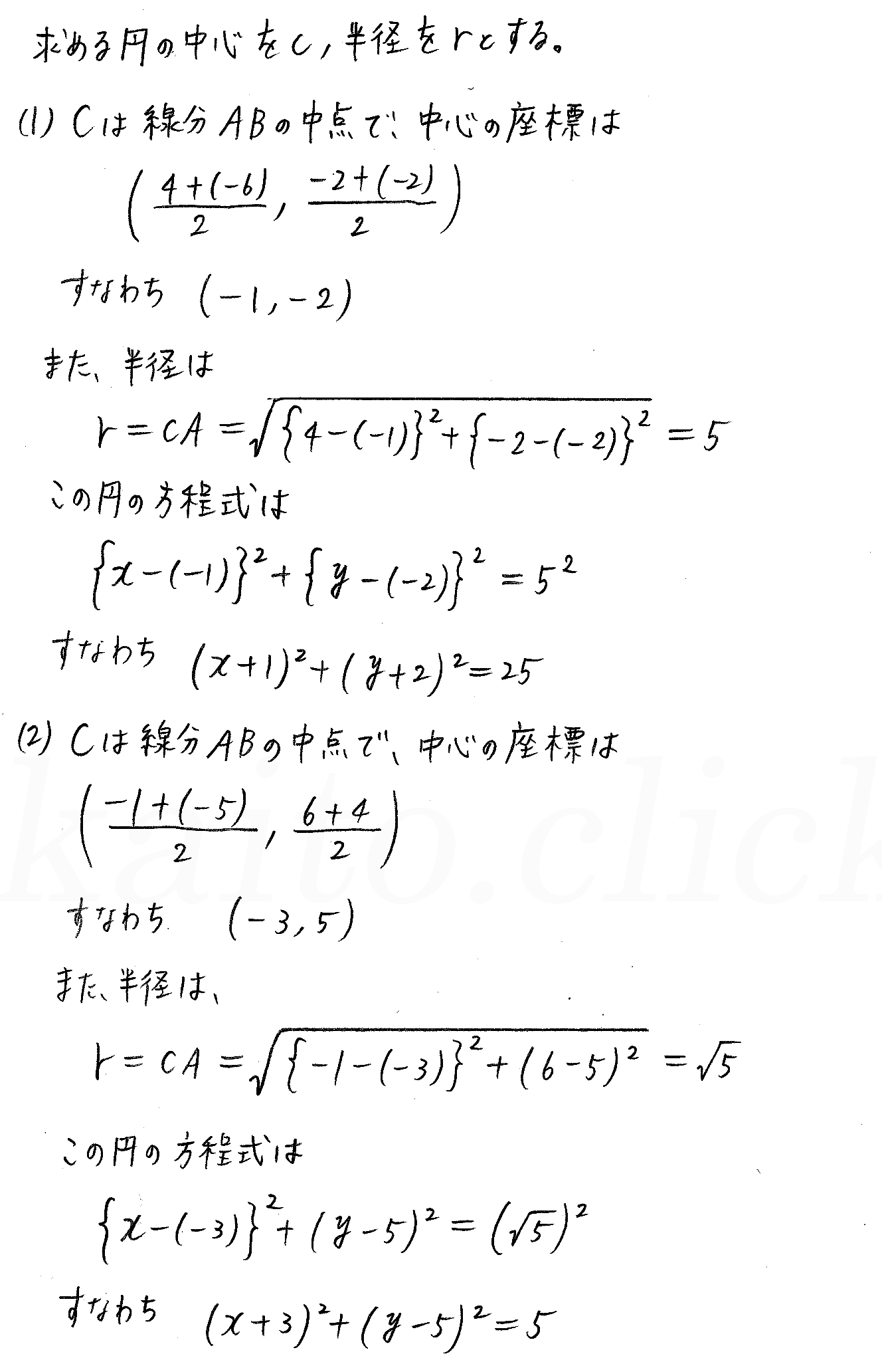 3TRIAL数学2-167解答