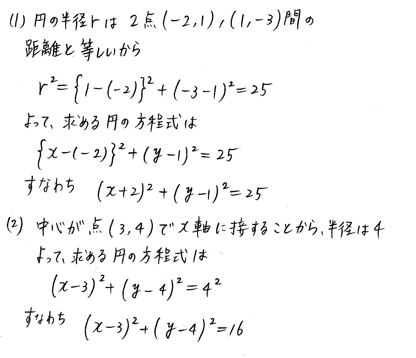 3TRIAL数学2-168解答