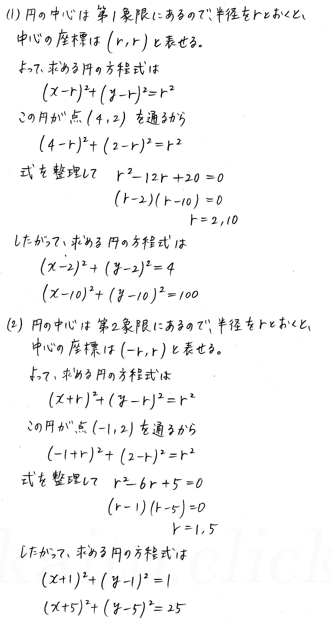 3TRIAL数学2-172解答