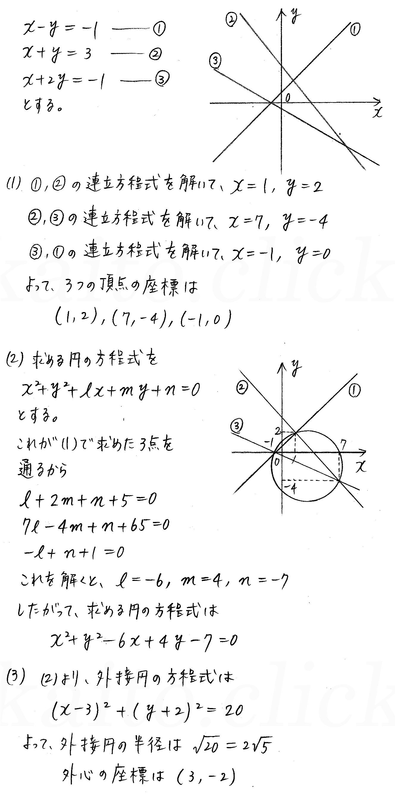 3TRIAL数学2-175解答