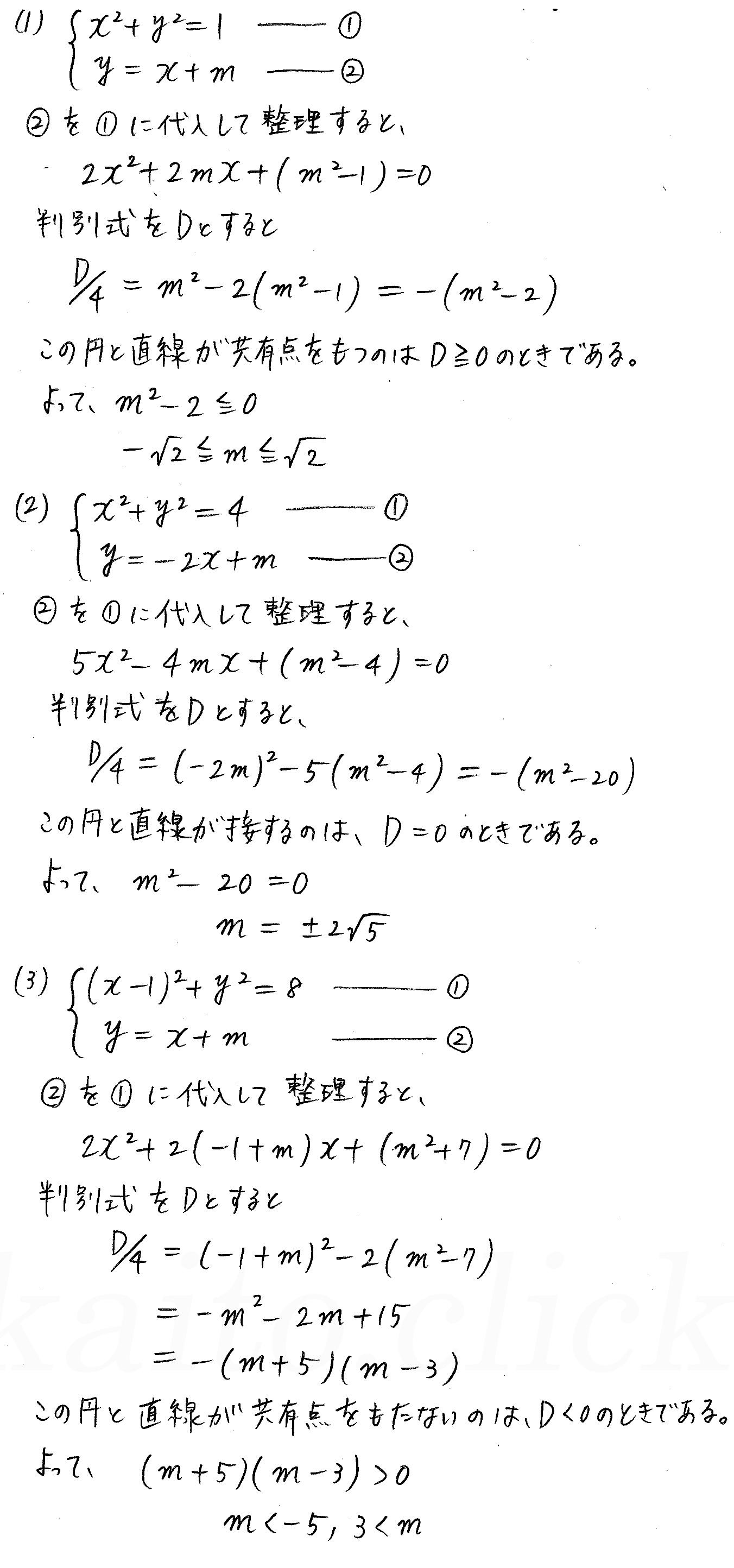 3TRIAL数学2-177解答