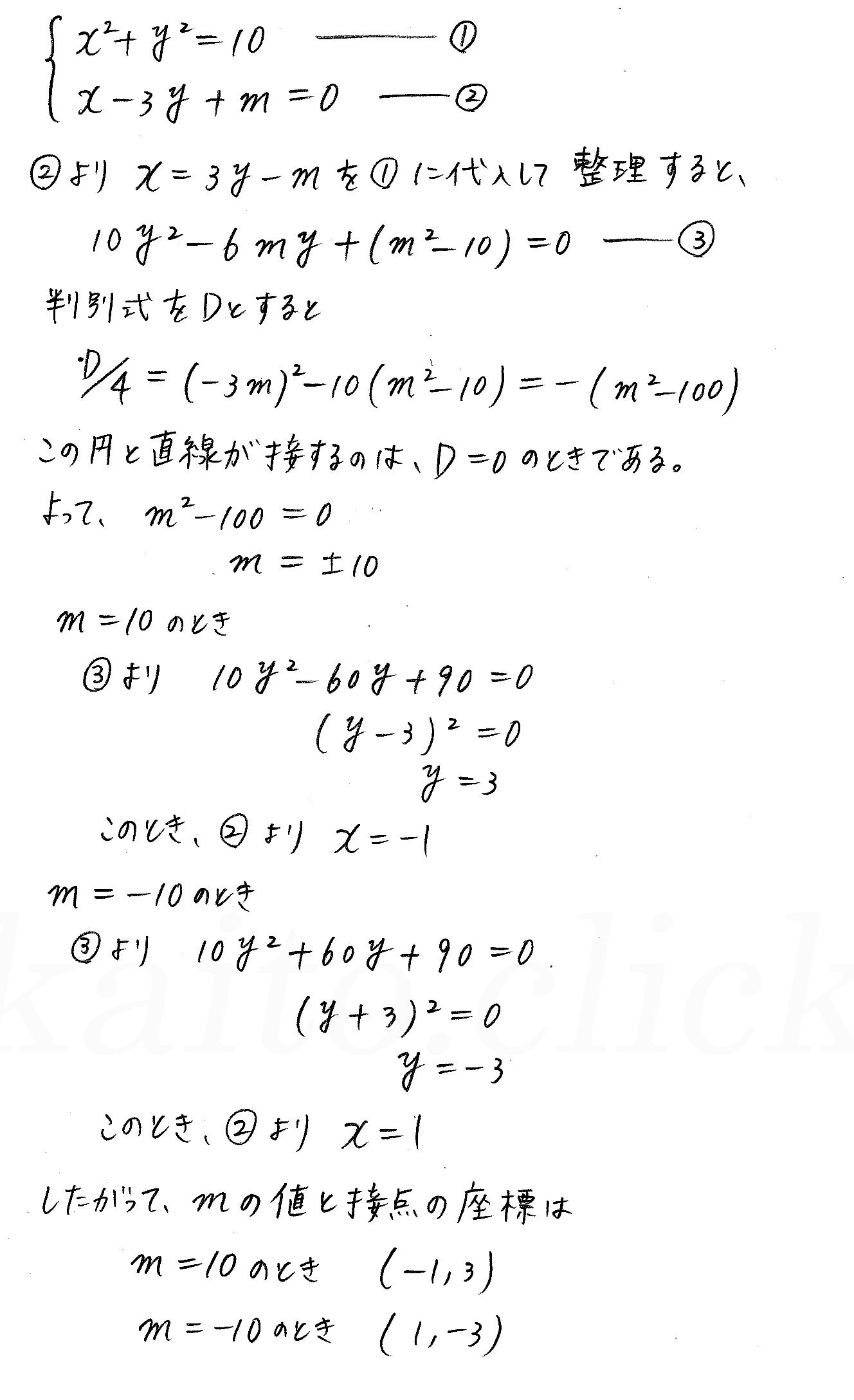 3TRIAL数学2-182解答