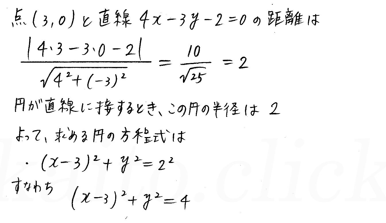 3TRIAL数学2-183解答
