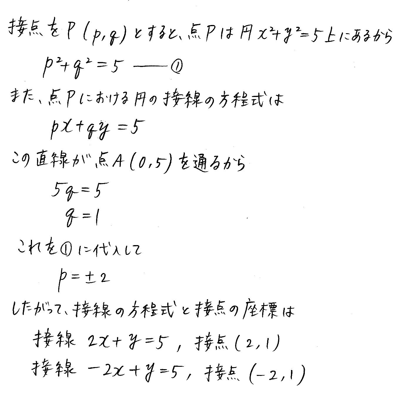 3TRIAL数学2-184解答