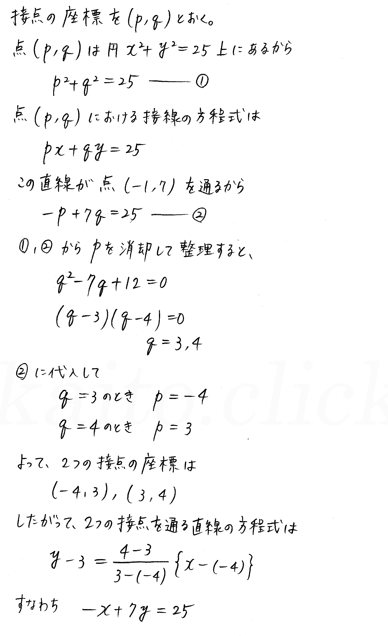 3TRIAL数学2-185解答