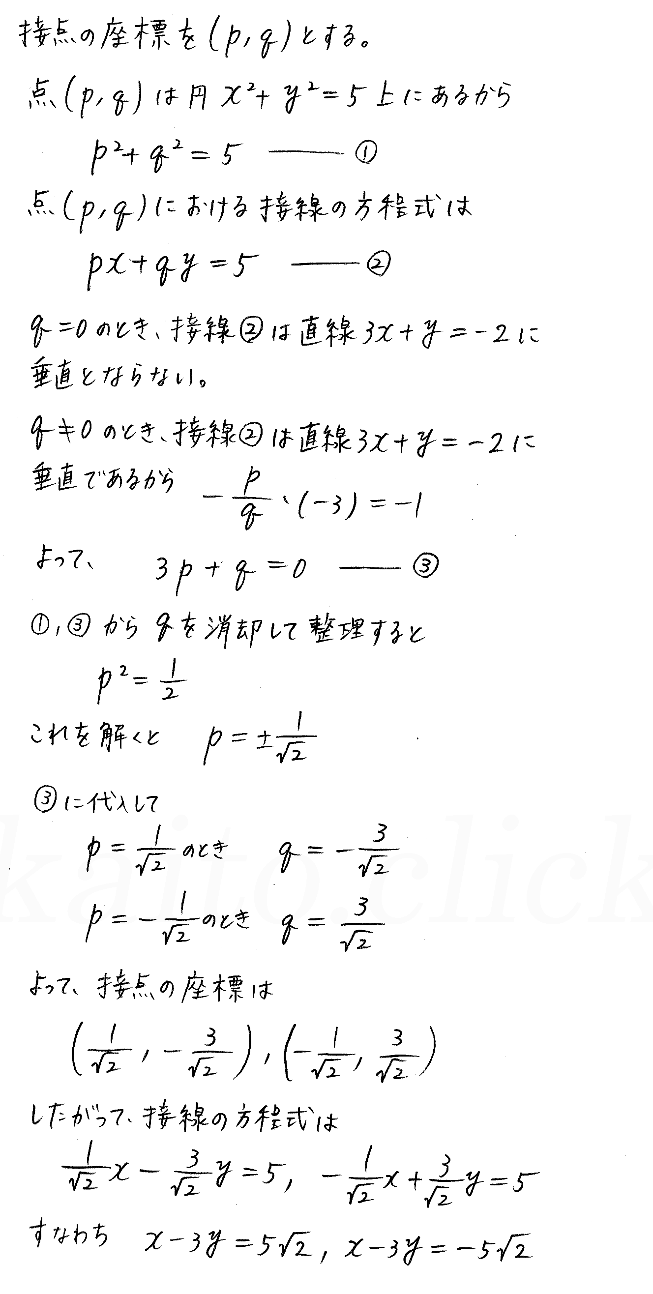 3TRIAL数学2-186解答