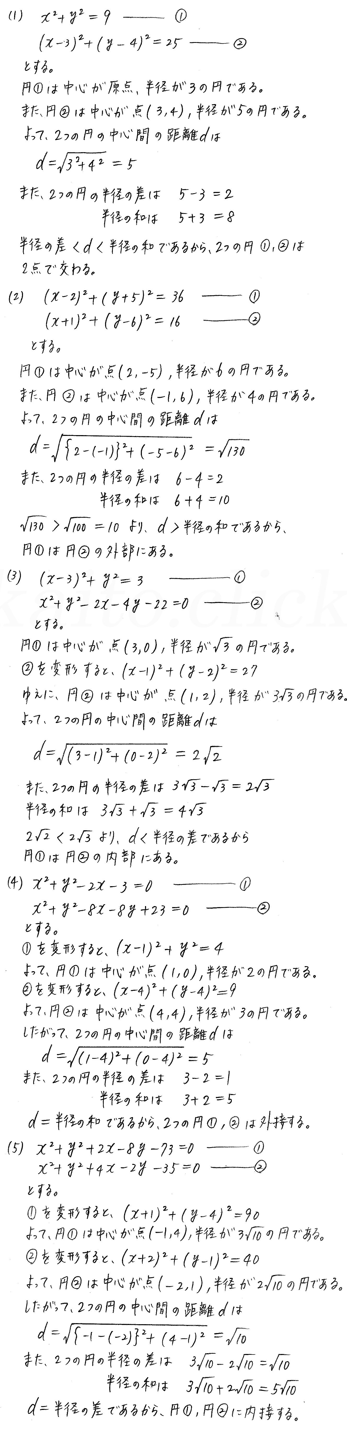 3TRIAL数学2-187解答