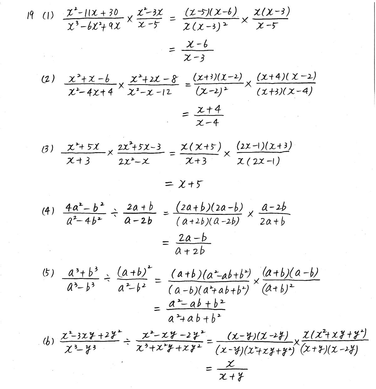 3TRIAL数学2-19解答