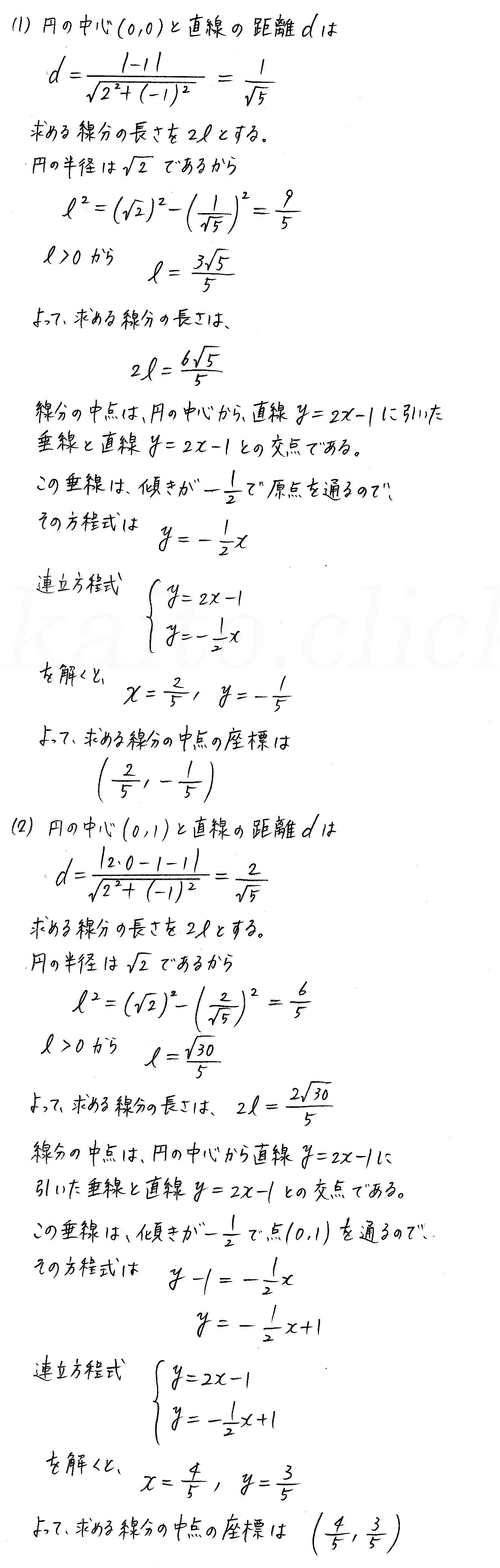 3TRIAL数学2-191解答