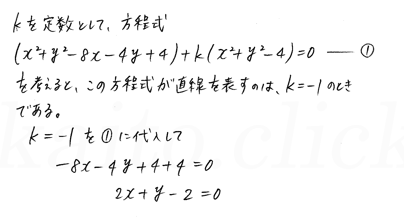 3TRIAL数学2-197解答