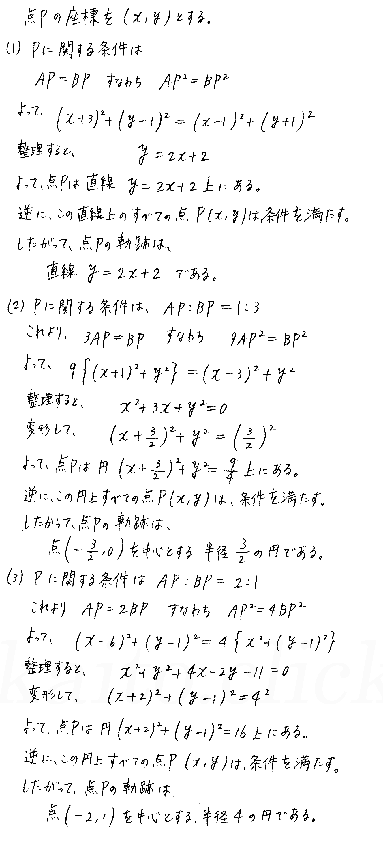 3TRIAL数学2-199解答