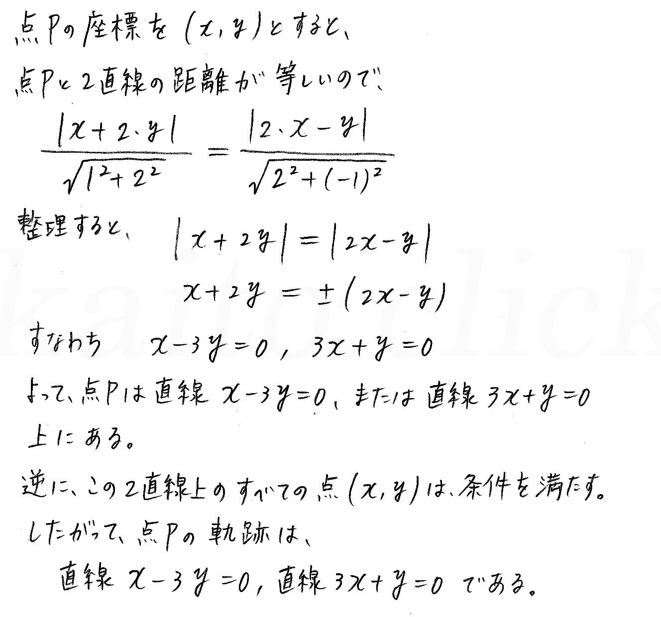 3TRIAL数学2-200解答