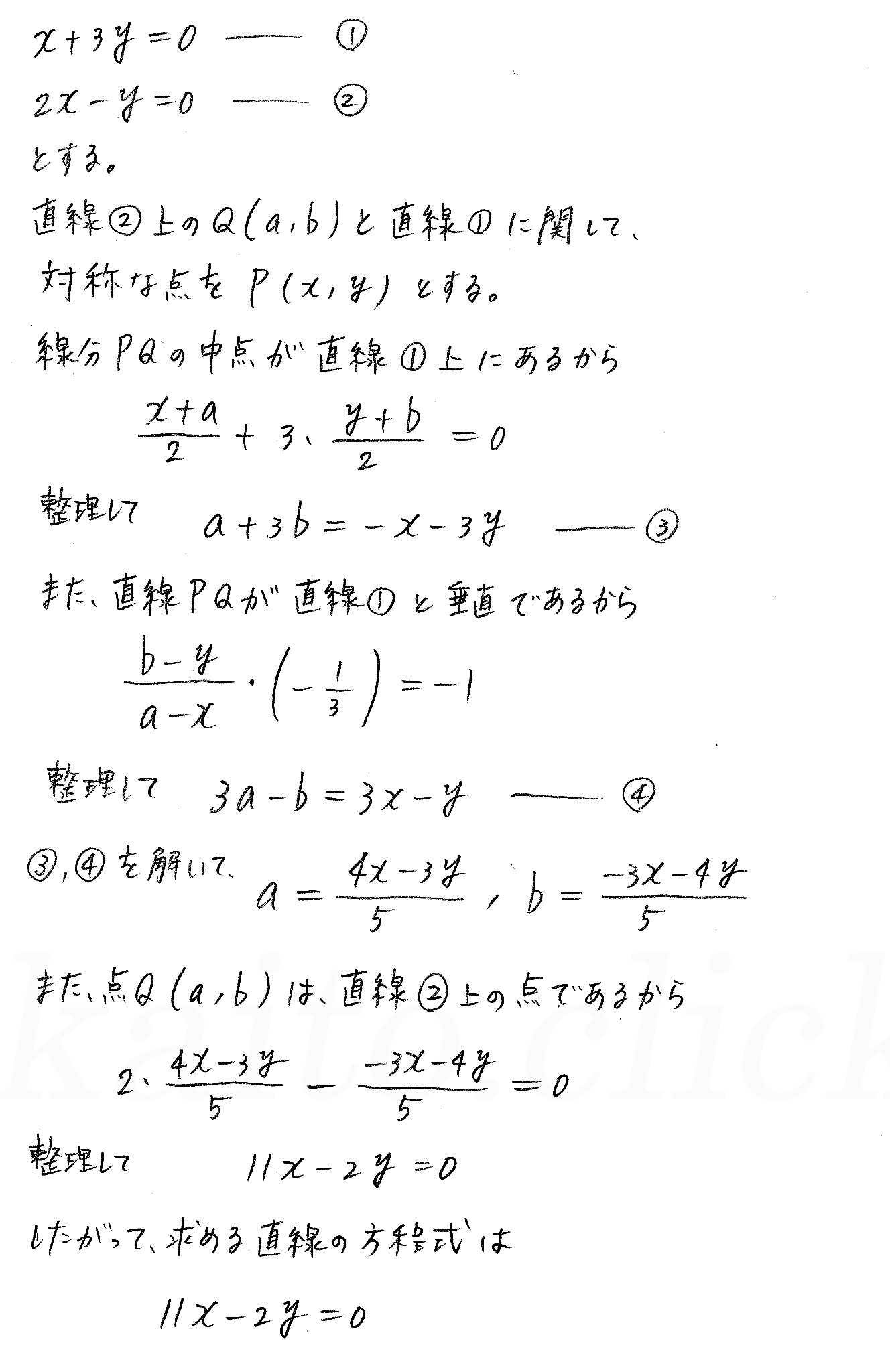 3TRIAL数学2-203解答
