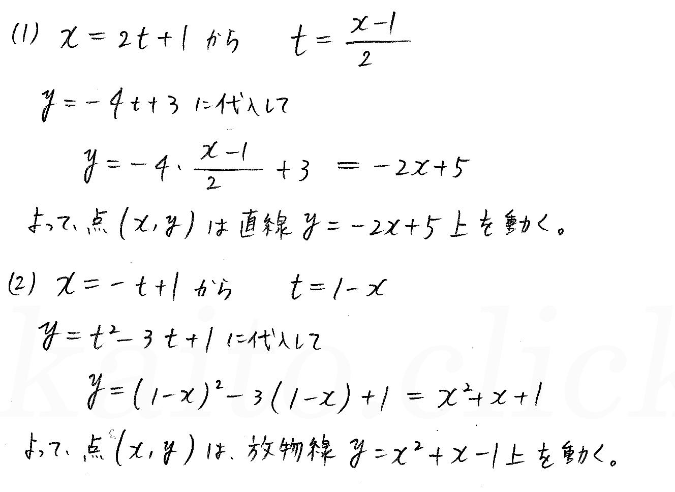 3TRIAL数学2-204解答